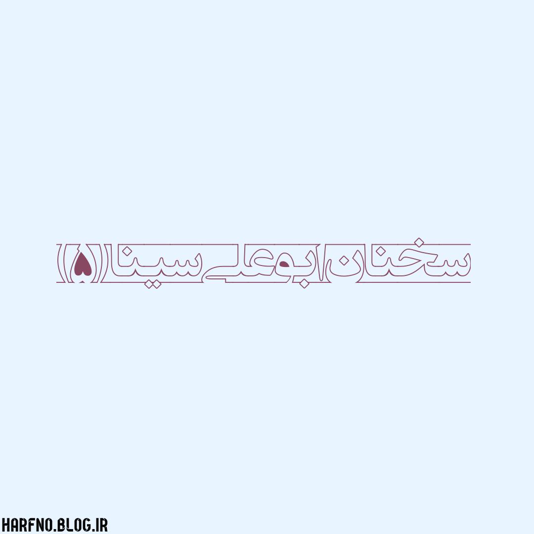 سخنان ابو علی سینا (5)