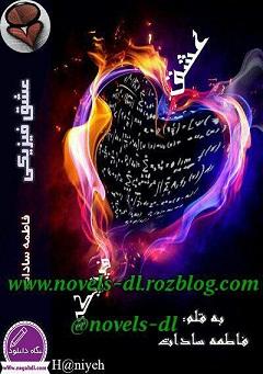 دانلودرمان جدید عشق فیزیکی