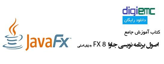 دانلود کتاب آموزش جامع JavaFX 8