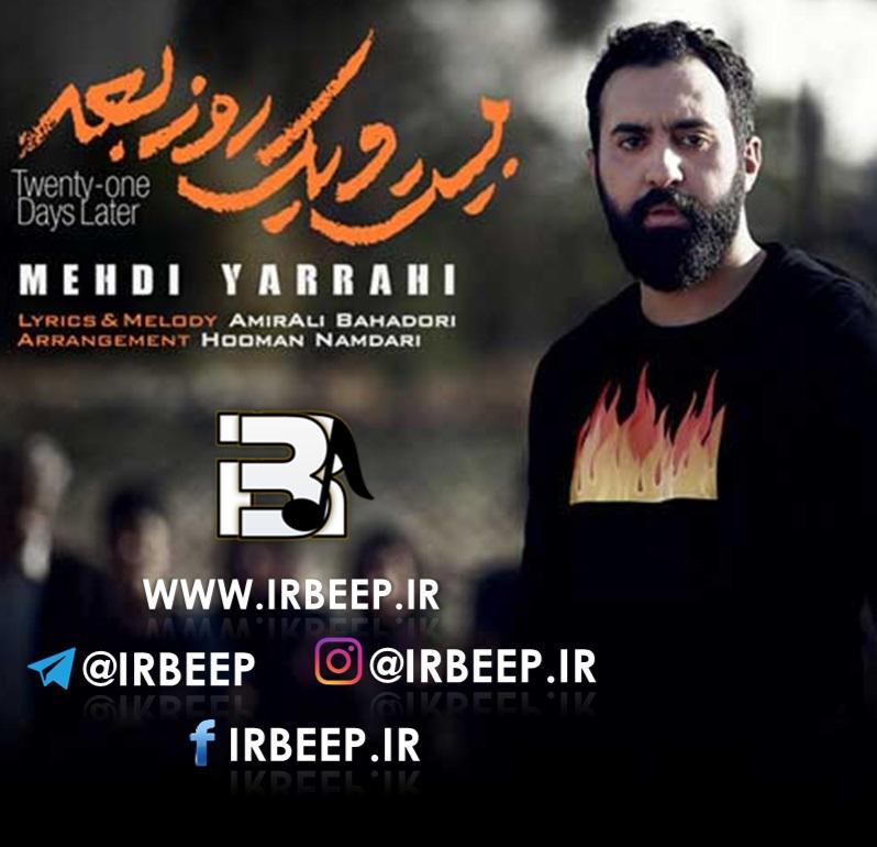 http://s9.picofile.com/file/8309724626/mehdi_yarrahi_21_rooz_bad_irbeep_ir_.jpg