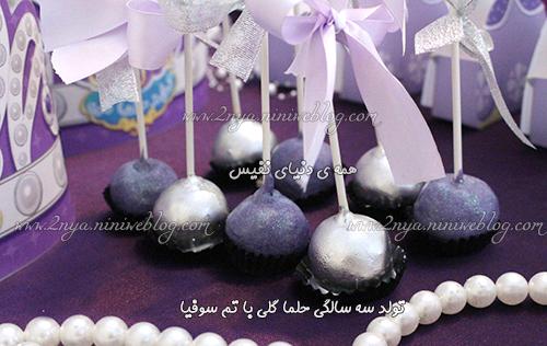 3sale_happy_birthday_helma_sofia-sofya-soofiya تولد سه سالگی حلما - کوکی عدد 3 پاپ کیک کاپ کیک کیک تولد لباس سوفیا -گلی با تم سوفیا - تم بنفش زیباترین مدل ایرانی جدیدترین تم تولد لاکچری اکسسوری جشن تولد دخترانه