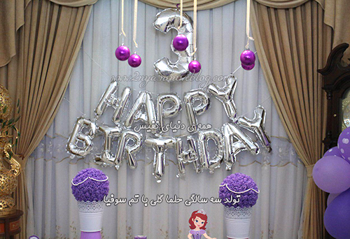 3sale_happy_birthday_helma_sofia-sofya-soofiya قاب خاطره میز یادبود دختر تندیس دست و پا گچ اثر تولد سه سالگی حلما گلی با تم سوفیا - تم بنفش زیباترین مدل ایرانی جدیدترین تم تولد لاکچری اکسسوری جشن تولد دخترانه