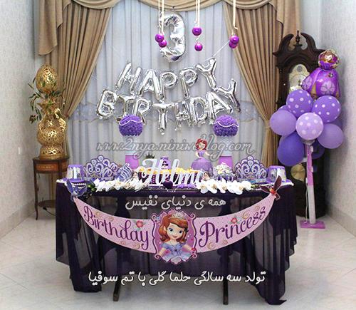 3sale_happy_birthday_helma_sofia تولد سه سالگی حلما گلی با تم سوفیا - تم بنفش زیباترین مدل ایرانی جدیدترین تم تولد لاکچری اکسسوری جشن تولد دخترانه