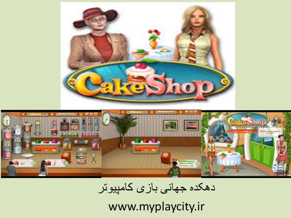 دانلود بازی Cake Shop برای pc