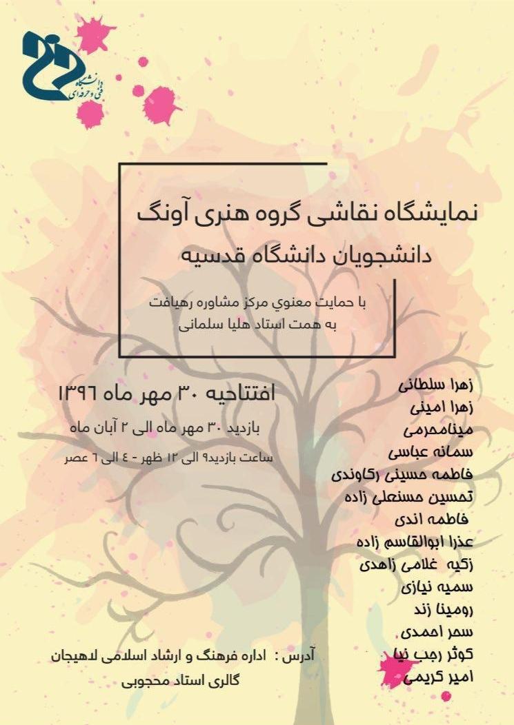 برپایی نمایشگاه نقاشی گروه هنری «آونگ» در لاهیجان