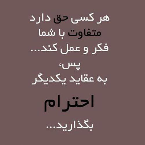 Image result for متفاوت از دیگران