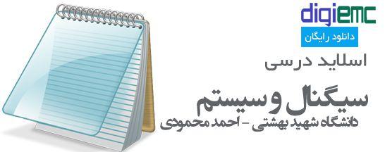 اسلاید سیگنال ها و سیستم ها دانشگاه شهید بهشتی