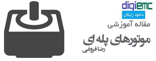 دانلود مقاله آموزشی موتور های پله ای رضا فروغی