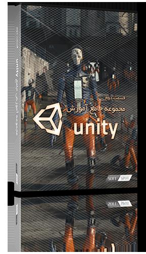 مجموعه جامع آموزش Unity قسمت دوم