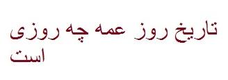 روز عمه چه روزی است | تاریخ روز جهانی عمه کی هست | تبریک روز جهانی عمه
