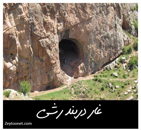 غار دربندرشی