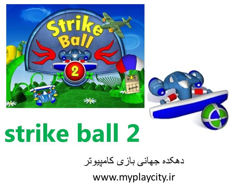 دانلود بازی Strike Ball 2 برای pc