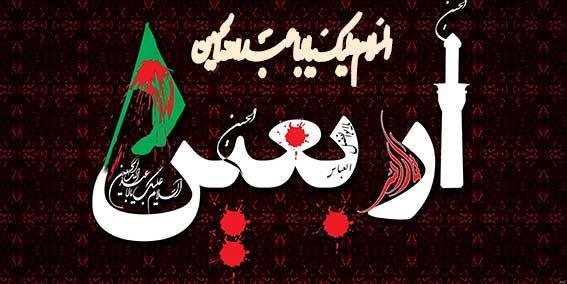 اربعین حسینی ,اهمیت  پیاده روی اربعین  وفلسفه اربعین,اربعین درلغت ودر  فرهنگ تشیع