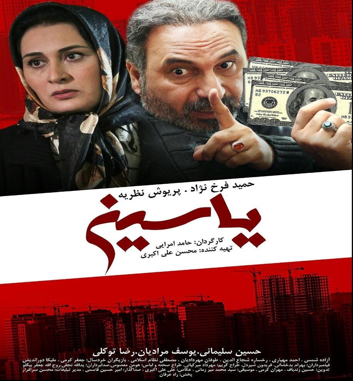 دانلود رایگان فیلم ایرانی یاسین با لینک مستقیم و کیفیت عالی
