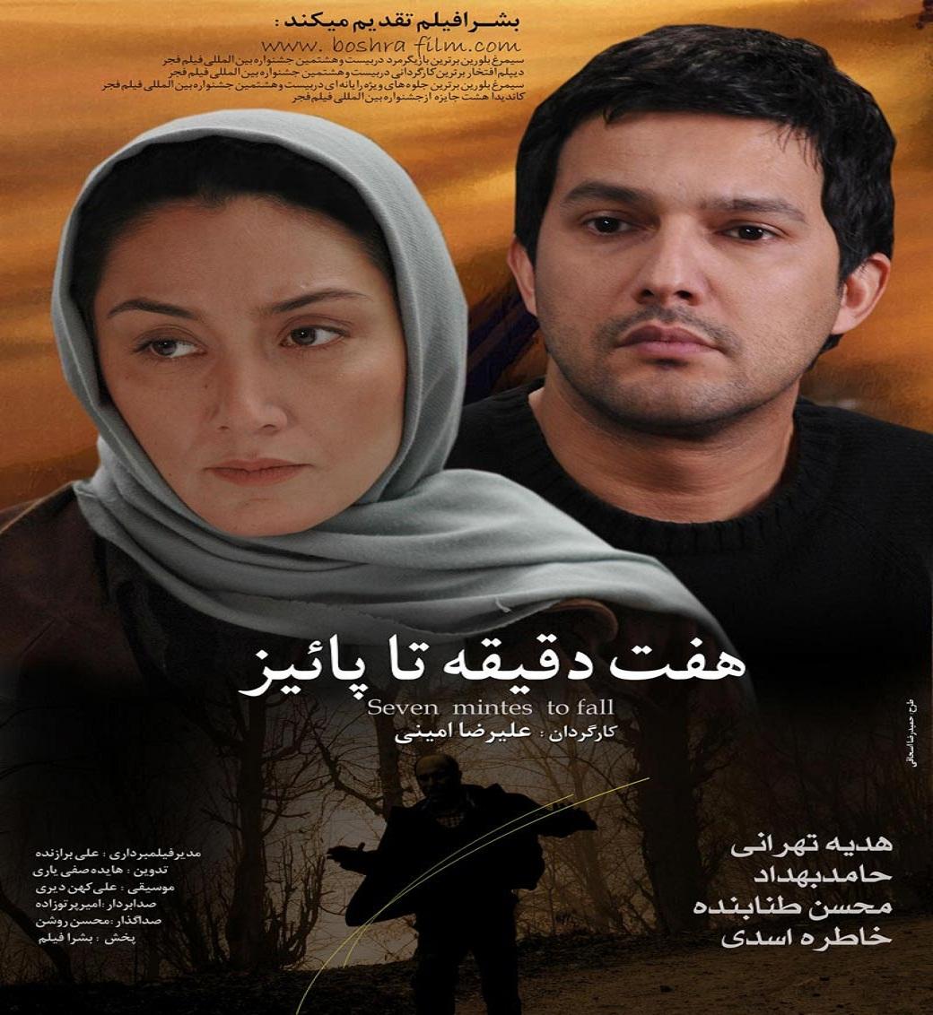 دانلود رایگان فیلم ایرانی هفت دقیقه تا پاییز با لینک مستقیم و کیفیت عالی