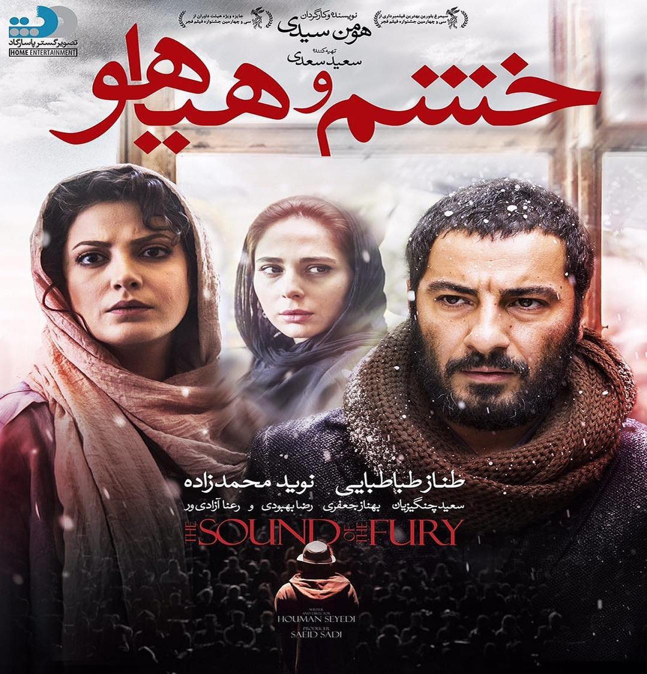 دانلود رایگان فیلم ایرانی خشم و هیاهو با کیفیت عالی و لینک مستقیم