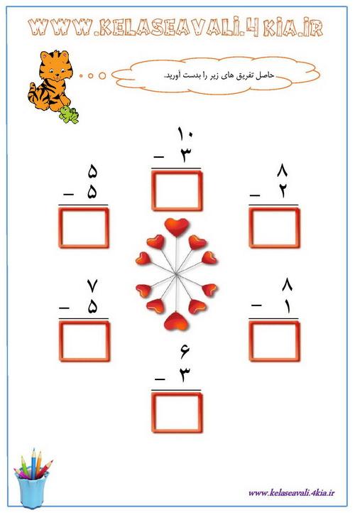 سوالات ریاضی ابتدایی