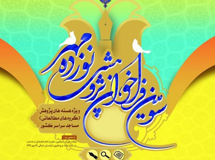 فراخوان پژوهشی ۱۹ مهر در گیلان منتشر شد