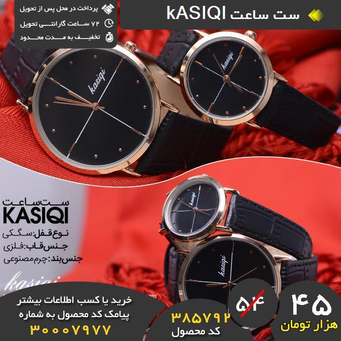 خرید نقدی ست ساعت kASIQI,خرید و فروش ست ساعت kASIQI,فروشگاه رسمی ست ساعت kASIQI,فروشگاه اصلی ست ساعت kASIQI