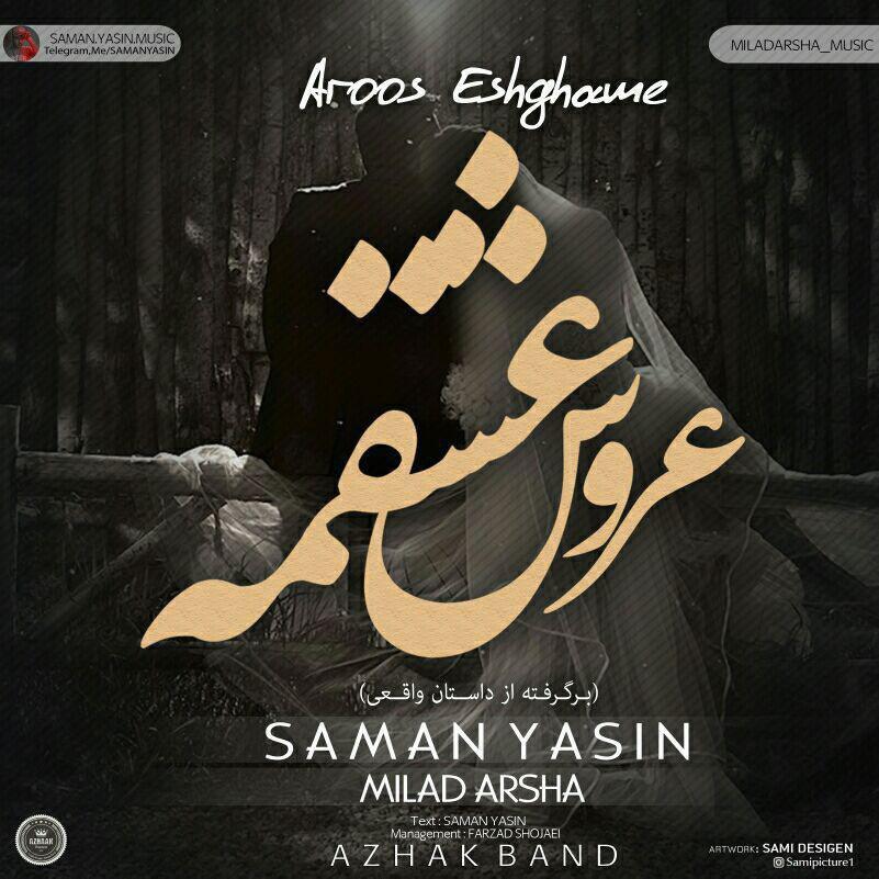سامان یاسین - عروس عشقمه