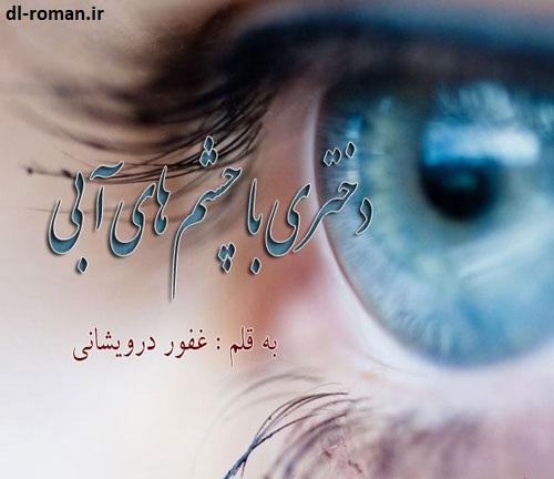 دانلود رمان دختری با چشم های آبی