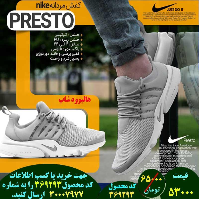 خرید نقدی کفش مردانهNIKEمدلPRESTOطوسی,خرید و فروش کفش مردانهNIKEمدلPRESTOطوسی,فروشگاه رسمی کفش مردانهNIKEمدلPRESTOطوسی,فروشگاه اصلی کفش مردانهNIKEمدلPRESTOطوسی