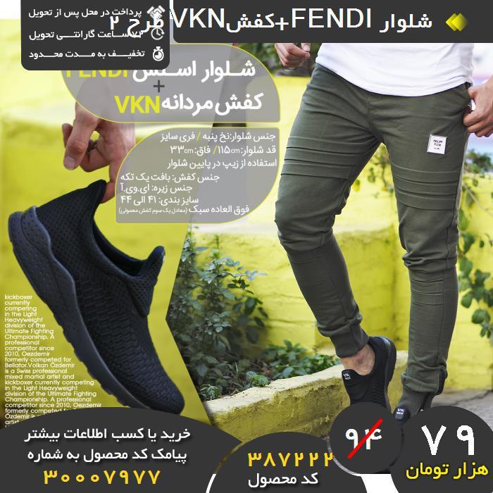 خرید نقدی شلوار FENDI+کفشVKN طرح 2,خرید و فروش شلوار FENDI+کفشVKN طرح 2,فروشگاه رسمی شلوار FENDI+کفشVKN طرح 2,فروشگاه اصلی شلوار FENDI+کفشVKN طرح 2