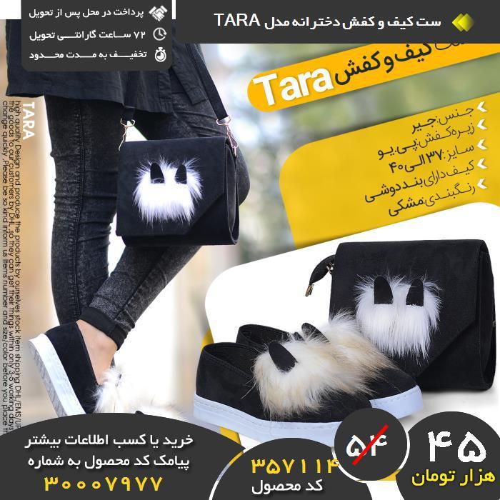 خرید نقدی ست کیف و کفش دخترانه مدل TARA,خرید و فروش ست کیف و کفش دخترانه مدل TARA,فروشگاه رسمی ست کیف و کفش دخترانه مدل TARA,فروشگاه اصلی ست کیف و کفش دخترانه مدل TARA