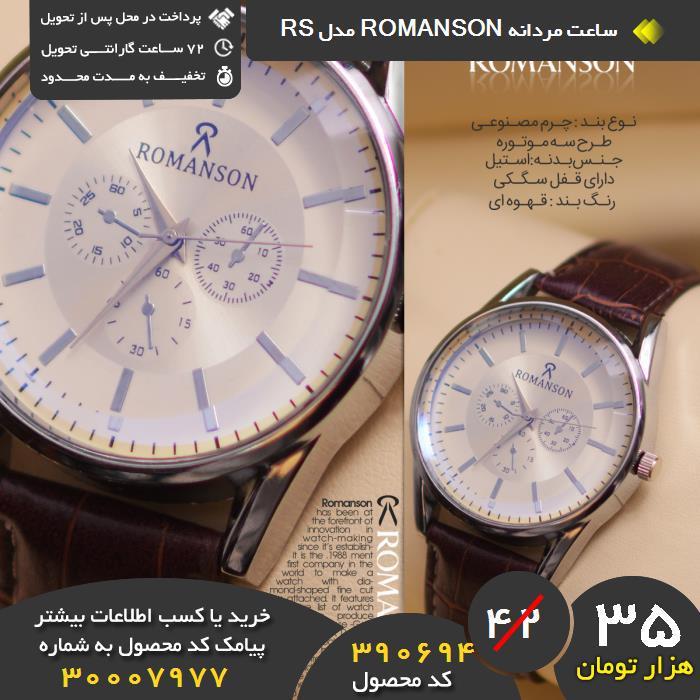 خرید نقدی ساعت مردانه ROMANSON مدل RS,خرید و فروش ساعت مردانه ROMANSON مدل RS,فروشگاه رسمی ساعت مردانه ROMANSON مدل RS,فروشگاه اصلی ساعت مردانه ROMANSON مدل RS