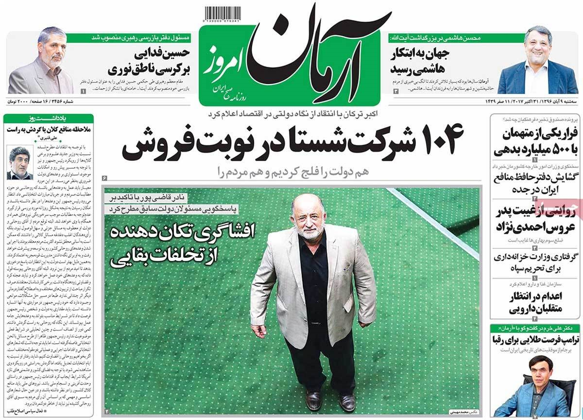 روزنامه های نهم آبان