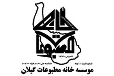 اطلاعیه خانه مطبوعات استان گیلان در خصوص انتخابات هیئت مدیره