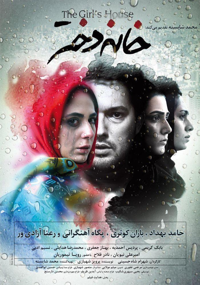 """معرفی فیلم سینمایی """" خانه دختر """" + عکس"""