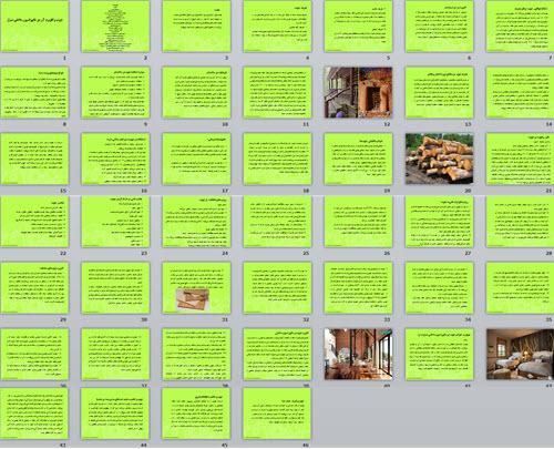 پاورپوینت چوب و کاربرد آن در دکوراسیون داخلی منزل