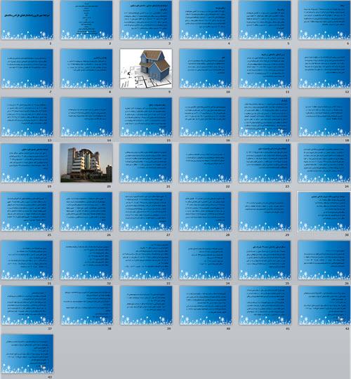 پاورپوینت ضوابط شهرداری واستانداردهای طراحی ساختمان