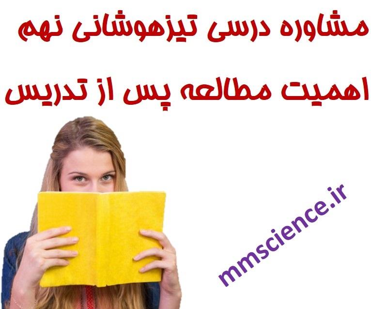 مطالعه پس از تدریس معلم