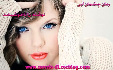 دانلودرمان چشمان آبی