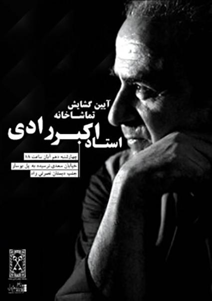 تماشاخانه زنده یاد اکبر رادی در رشت افتتاح می شود