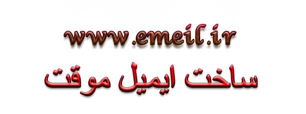 www.emeil.ir