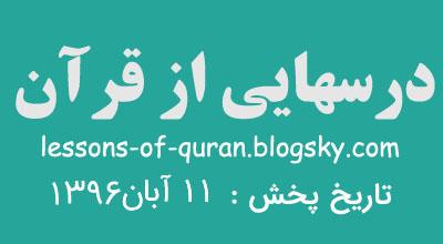 متن کامل سخنرانی استاد قرائتی درسهایی از قرآن ۱۱ آبان ۹۶