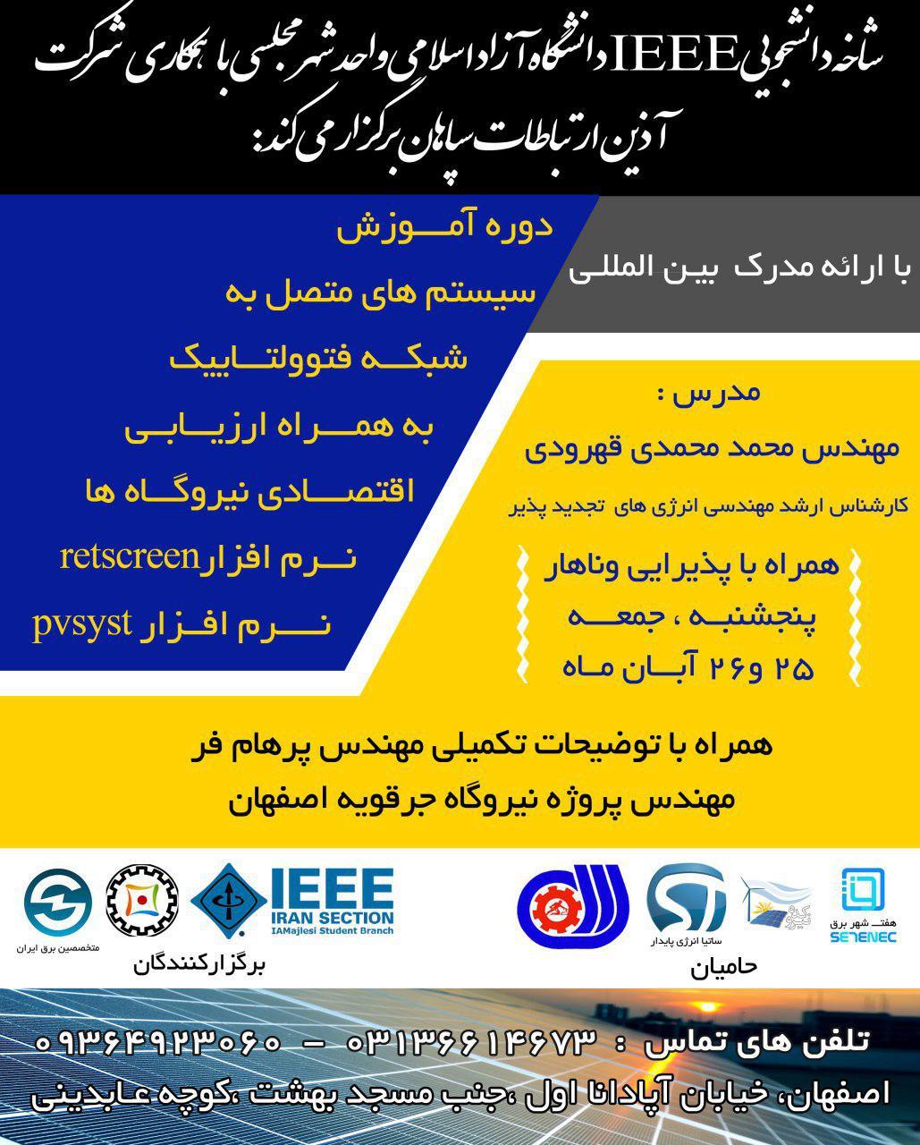 دوره آموزشی سیستم های فتوولتائیک، شاخه دانشجویی IEEE دانشگاه آزاد اسلامی واحد شهر مجلسی