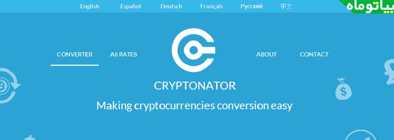 آموزش افتتاح حساب cryptonator برای تمامی coin کوین ها