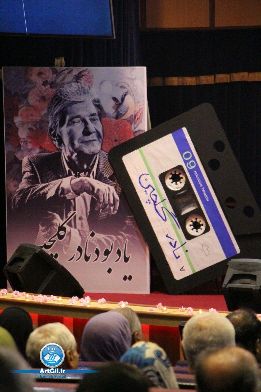 گزارش تصویری بزرگداشت نادر گلچین در رشت