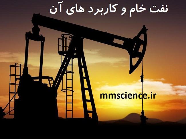 نفت خام و کاربرد های آن
