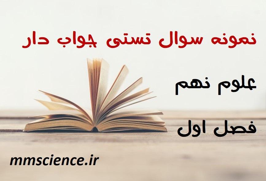 تست جواب دار فصل 1 علوم نهم
