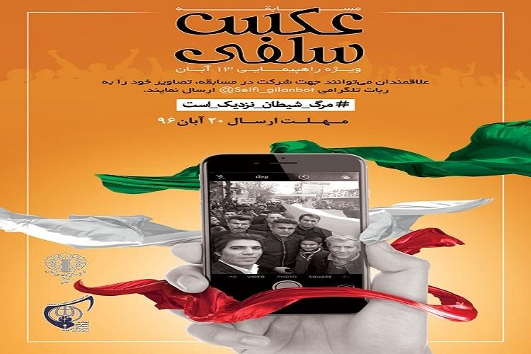 برگزاری ۳ مسابقه به مناسبت یوم الله ۱۳ آبان در گیلان
