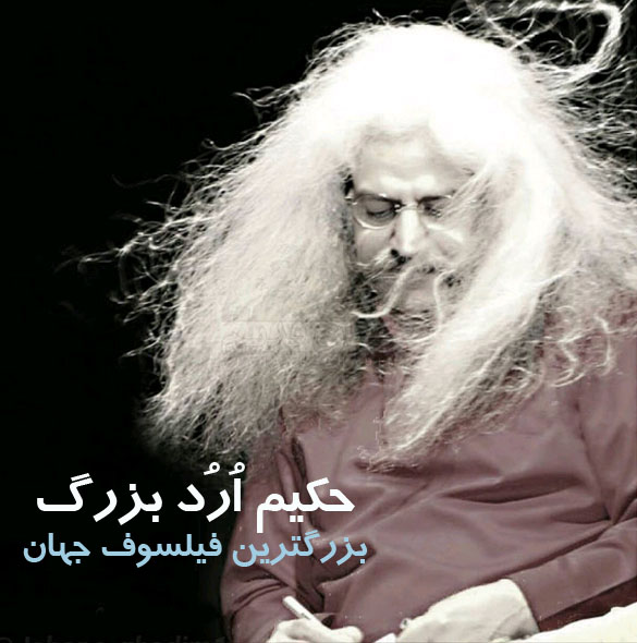 http://s9.picofile.com/file/8310855576/hakim_orod_bozorg.jpg