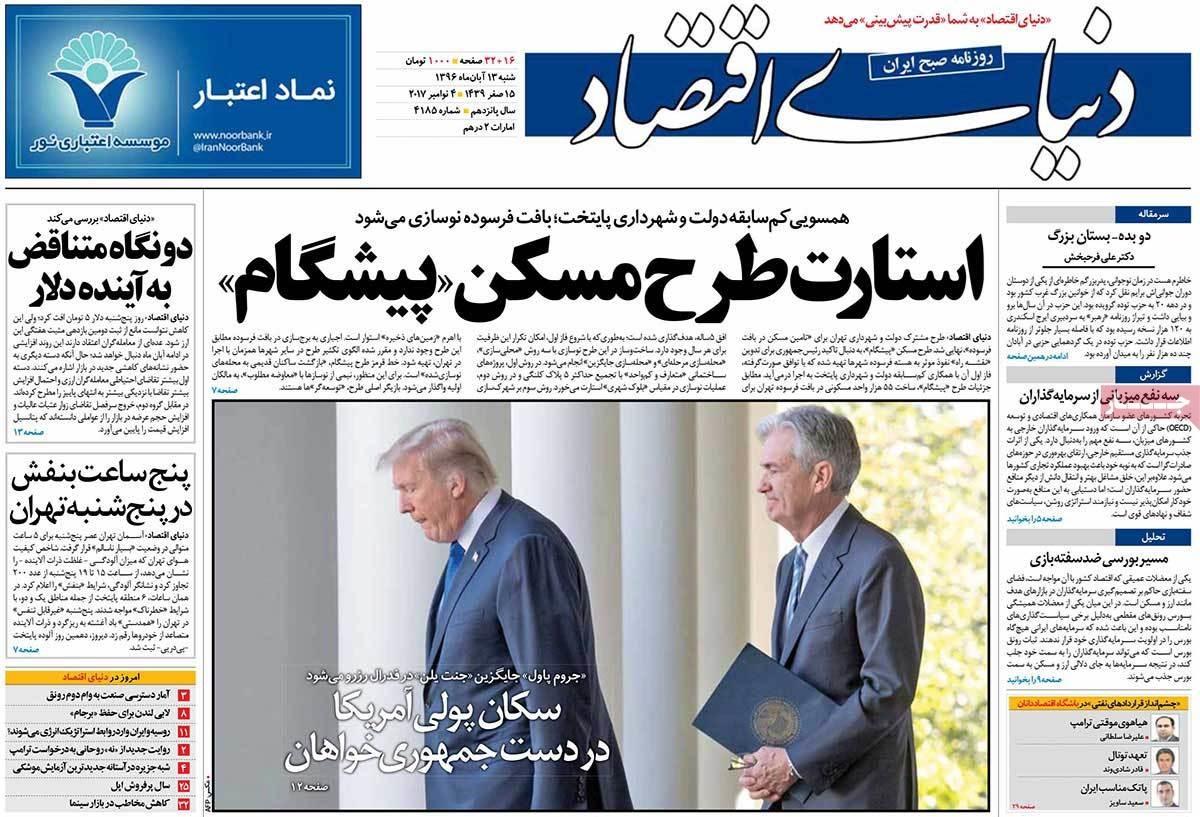 روزنامه های شنبه 13 آبان