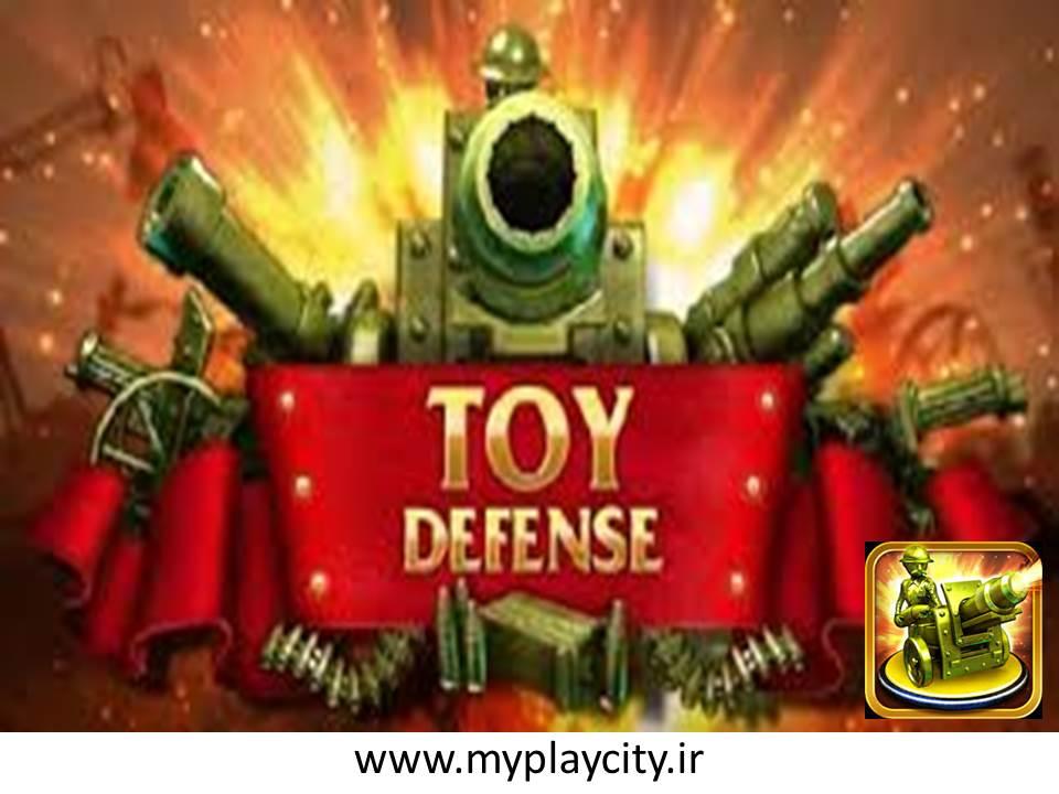 دانلود بازی toy defense برای کامپیوتر