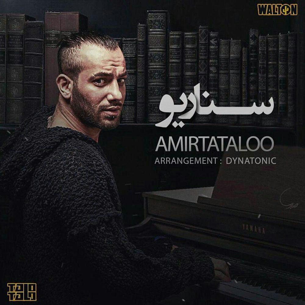 دانلود فول آلبوم امیر حسین مقصودلو