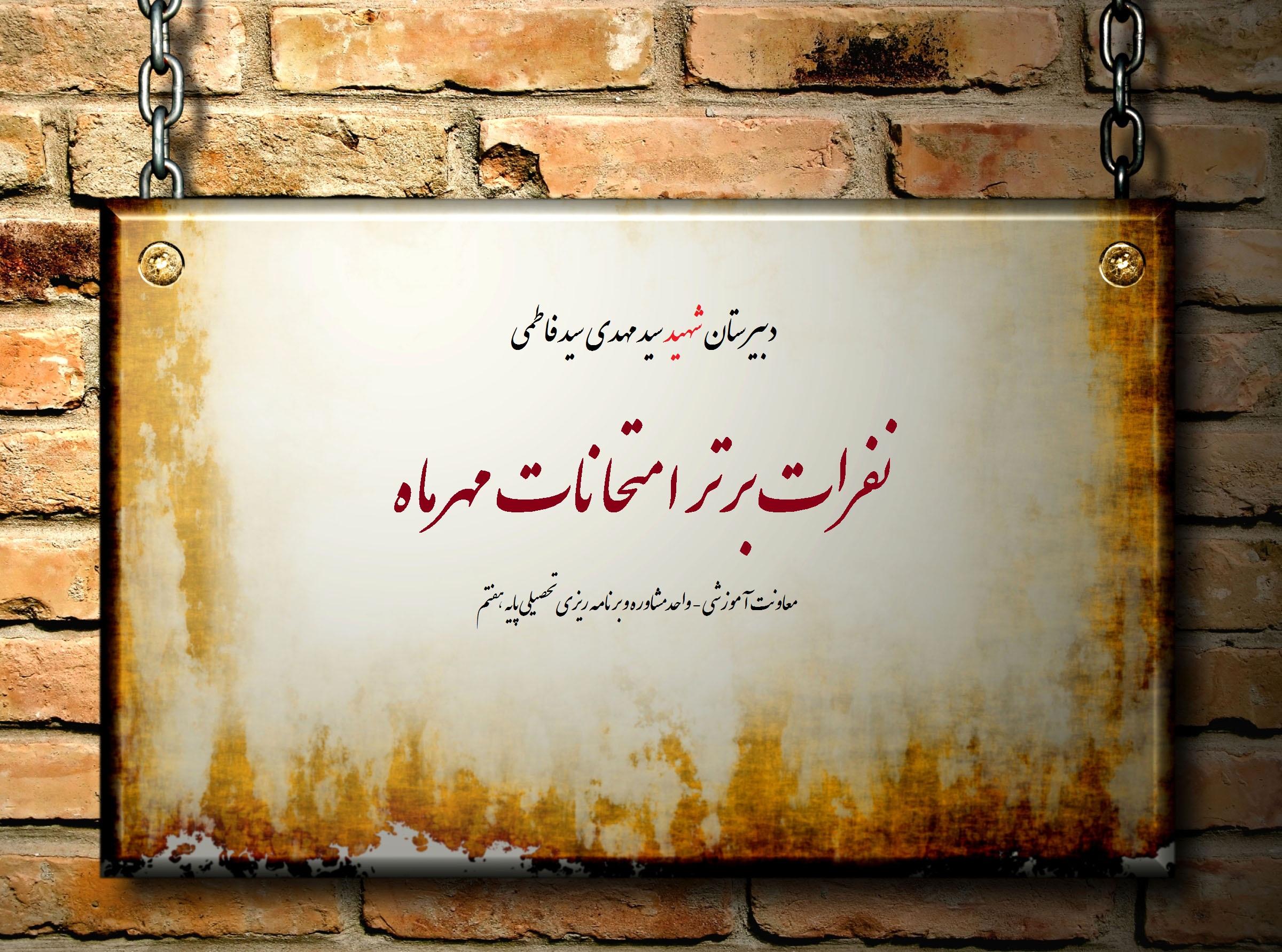 نفرات برتر مهرماه  پایه تحصیلی هفتم